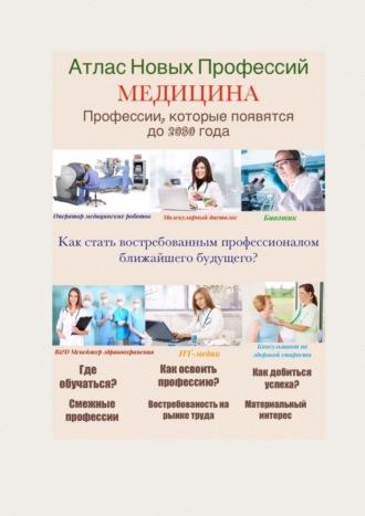 Татьяна Тонунц, Атлас Новых Профессий. МЕДИЦИНА