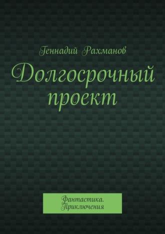 Геннадий Зуев, Долгосрочный проект
