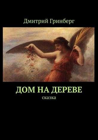Дмитрий Гринберг, Дом надереве. Сказка
