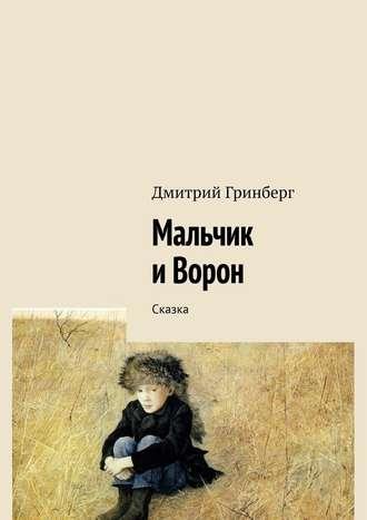 Дмитрий Гринберг, Мальчик иВорон. Сказка