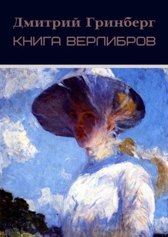 Дмитрий Гринберг, Книга верлибров