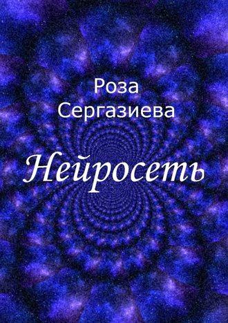 Роза Сергазиева, Нейросеть