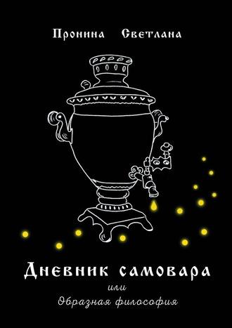 Светлана Пронина, Дневник самовара. Или Образная философия