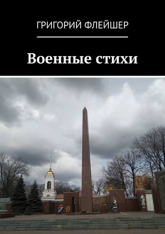 Григорий Флейшер, Военные стихи