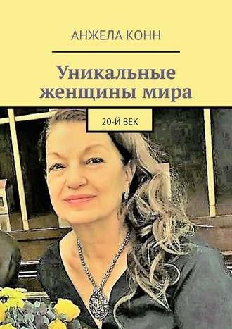 Анжела Конн, Уникальные женщинымира. 20-йвек