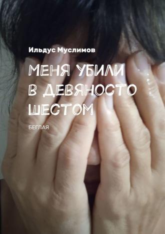 Ильдус Муслимов, МеНя уБиЛи вдЕвЯнОсТо шЕсТоМ