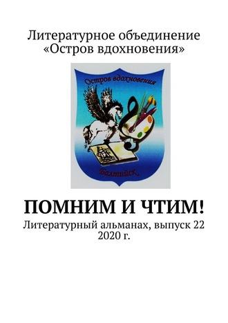 Владимир Мурзин, Помним ичтим! Литературный альманах, выпуск 22. 2020г.