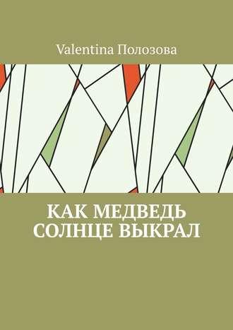 Valentina Полозова, Как медведь солнце выкрал