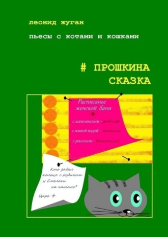 Леонид Жуган, Пьесы скотами икошками #Прошкина сказка