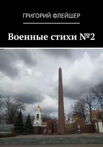 Григорий Флейшер, Военные стихи№2