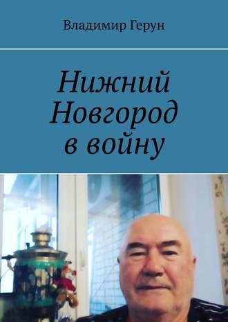 Владимир Герун, Нижний Новгород ввойну