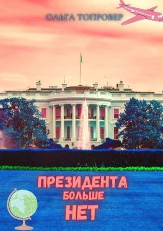 Ольга Топровер, Президента большенет. Научно-фантастическая повесть