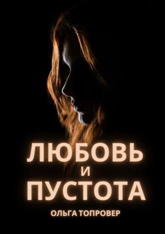Ольга Топровер, Любовь ипустота. Мистический любовный роман