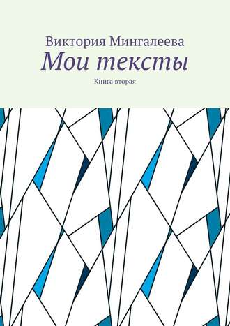 Виктория Мингалеева, Мои тексты. Книга вторая