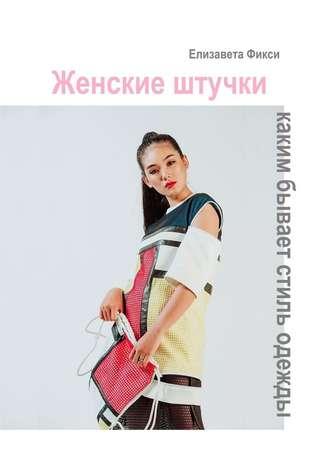 Елизавета Фикси, Женские штучки: каким бывает стиль одежды