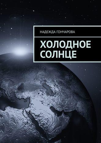 Надежда Гончарова, Холодное солнце