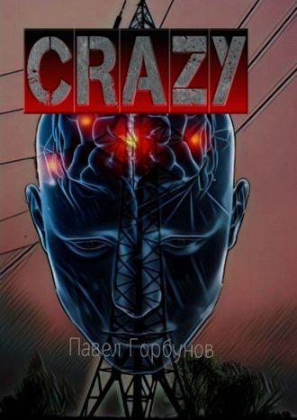 Павел Горбунов, Crazy. Борьба за будущее