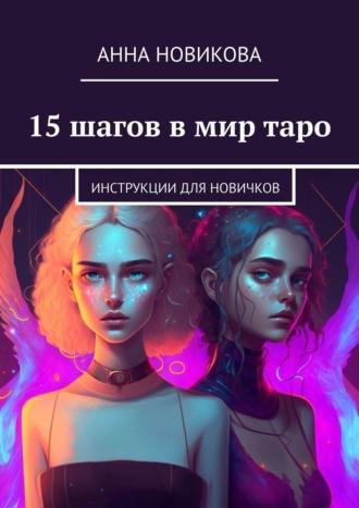 Анна Новикова, 15шагов вмиртаро. Инструкции для новичков