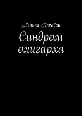 Эвелина Каравай, Синдром олигарха