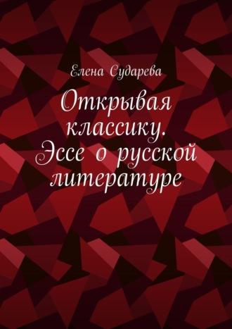 Елена Сударева, Открывая классику. Эссе орусской литературе