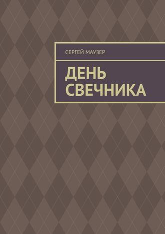 Сергей Маузер, День свечника