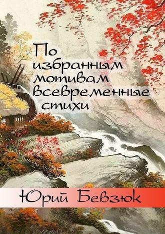 Юрий Бевзюк, Поизбранным мотивам всевременные стихи. Авторизованные переводы эпохи Тан