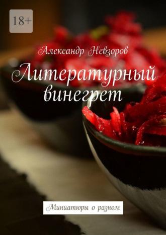 Александр Невзоров, Литературный винегрет. Миниатюры о разном