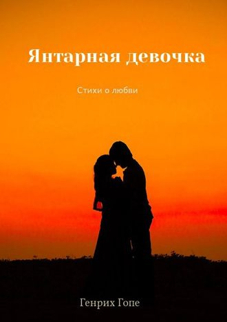 Генрих Гопе, Янтарная девочка