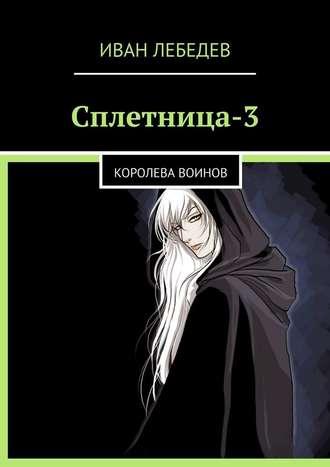Иван Лебедев, Сплетница-3. Королева воинов