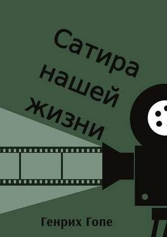Генрих Гопе, Сатира нашей жизни