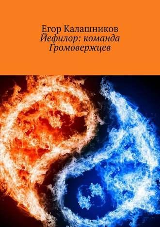 Егор Калашников, Йефилор: команда Громовержцев