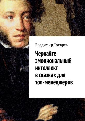 Владимир Токарев, Черпайте эмоциональный интеллект всказках для топ-менеджеров