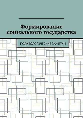 Андрей Тихомиров, Формирование социального государства. Политологические заметки
