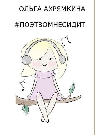 Ольга Ахрямкина, #ПОЭТВОМНЕСИДИТ