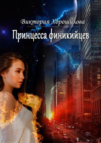 Виктория Хорошилова, Принцесса феникийцев