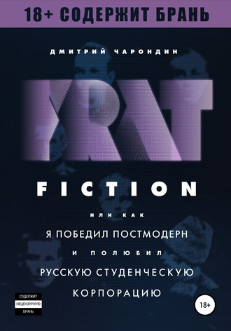 Дмитрий Чарондин, FRAT FICTION, или Как я победил постмодерн и полюбил русскую студенческую корпорацию