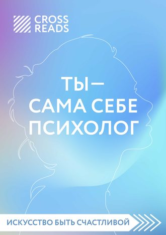 Елена Селина, Обзор на книгу Елены Друмы «Ты – сама себе психолог»