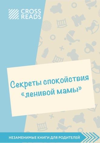 Елена Селина, Обзор на книгу Анны Быковой «Секреты спокойствия ленивой мамы»