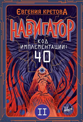 Евгения Кретова, Навигатор. Код имплементации: 40. Часть 2