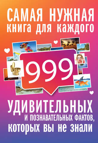 Любовь Кремер, 999 интересных, удивительных и познавательных фактов, которых вы не знали