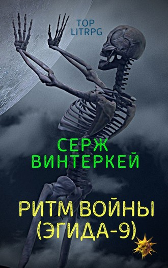 Серж Винтеркей, Ритм войны