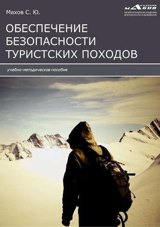 Станислав Махов, Инструкции по обеспечению безопасности туристских походов