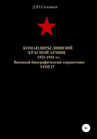 Денис Соловьев, Командиры дивизий Красной Армии 1921-1941 гг. Том 27