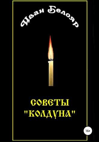 Николай Наседкин, Иван Белояр. Советы «колдуна»