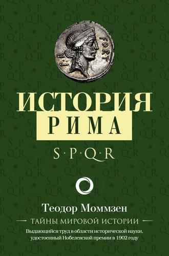 Теодор Моммзен, История Рима