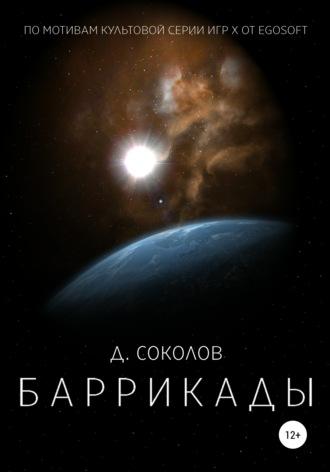 Демид Соколов, Баррикады