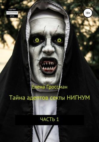 Елена Гроссман, Тайна адептов секты «Нигнум»