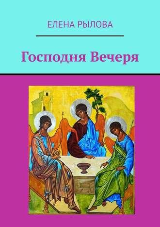 Елена Рылова, Господня Вечеря. Ранние стихи