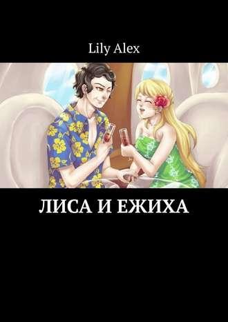 Lily Alex, Лиса иЕжиха