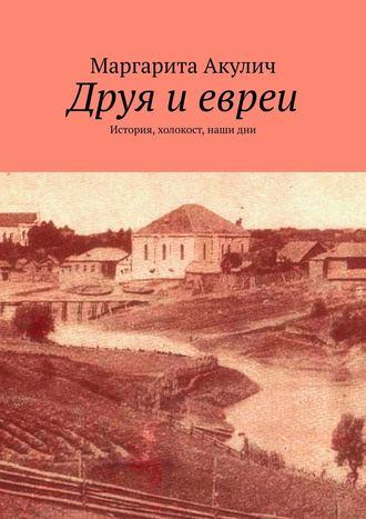 Маргарита Акулич, Друя иевреи. История, холокост, наши дни